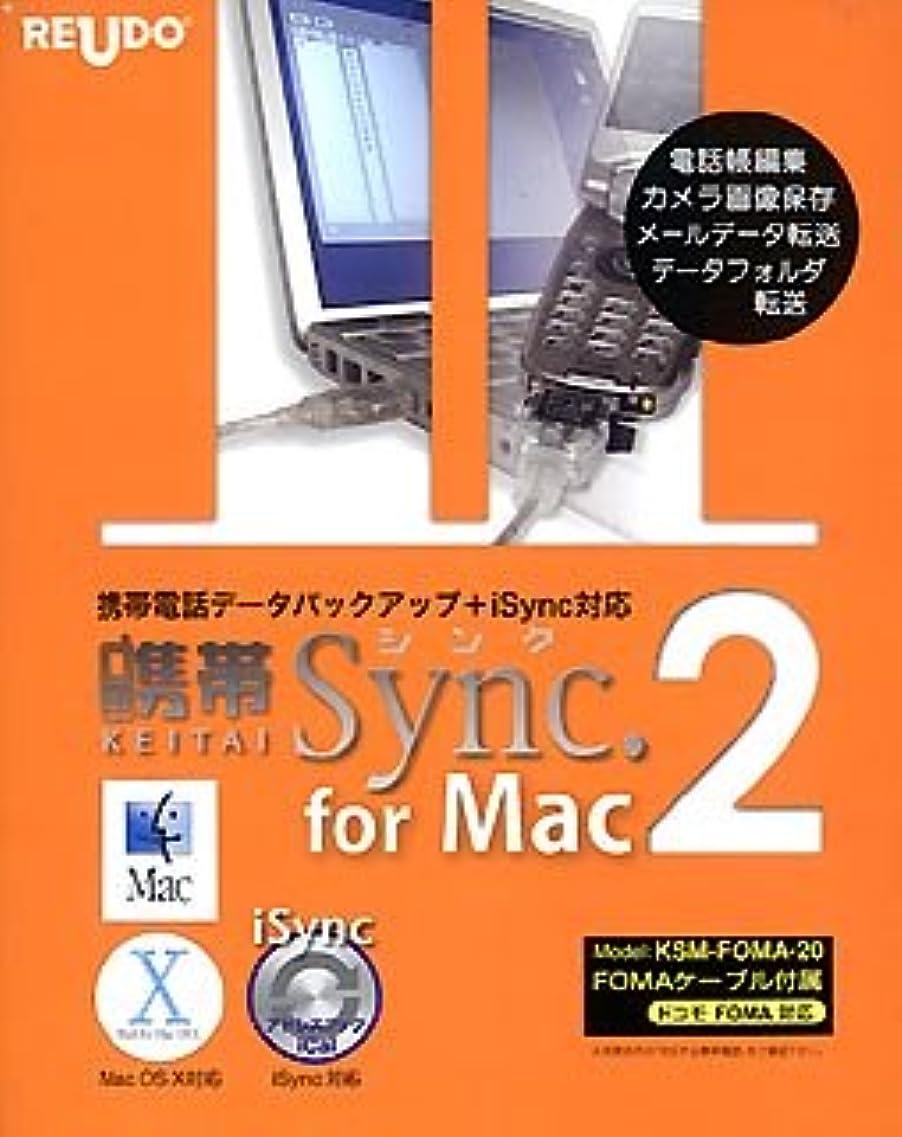 ステープル思い出造船携帯シンク for Mac 2 FOMAケーブル付属 ドコモ?FOMA対応