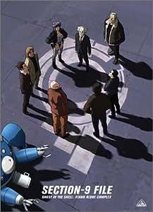 攻殻機動隊S.A.C. 公安9課ファイル [DVD]