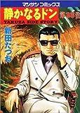 静かなるドン―Yakuza side story (第35巻) (マンサンコミックス)