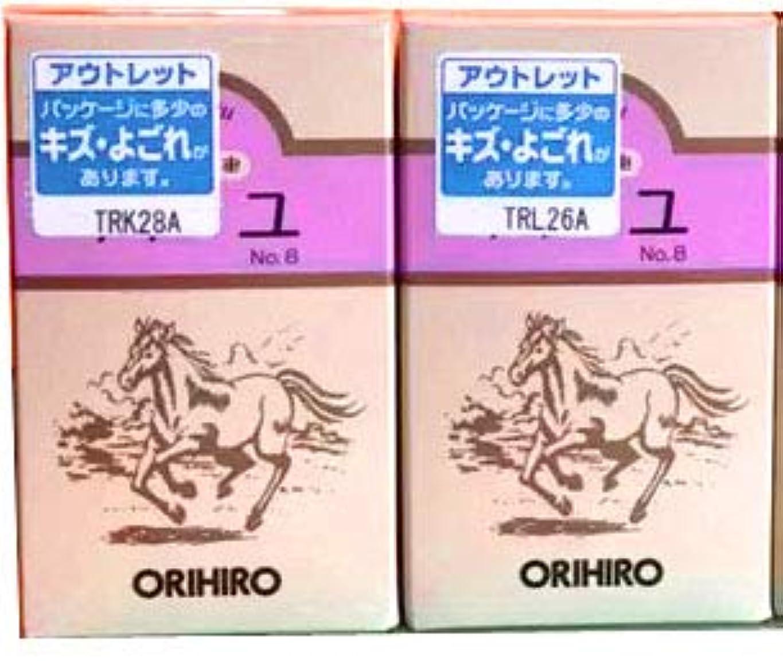 【2個セット】オリヒロプランデュ バーユNO.8 70ml (アウトレット品)