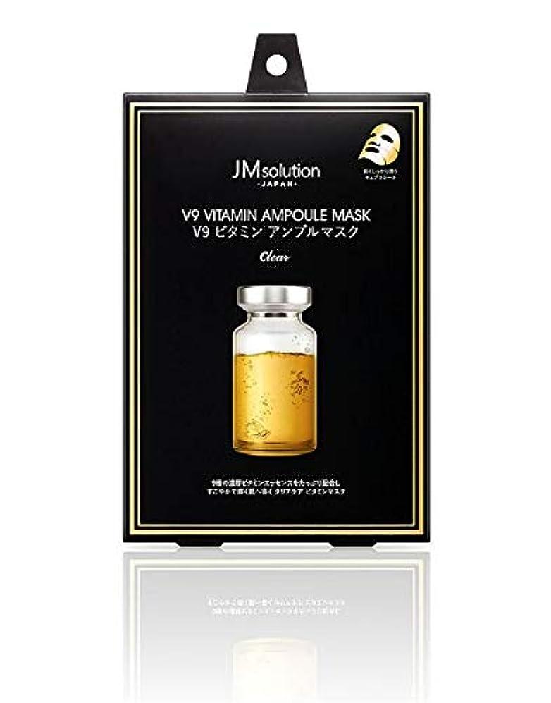 減らす遅滞炭水化物JMsolution V9 ビタミン アンプルマスク クリア 30g×5枚(箱入り)