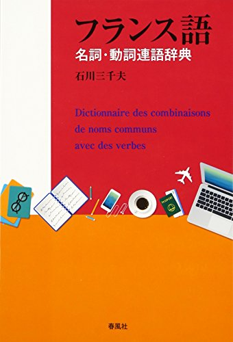 フランス語名詞・動詞連語辞典