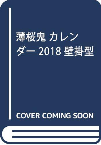 薄桜鬼 カレンダー2018 壁掛型