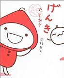げんきですか? (ずきんちゃんシリーズ)