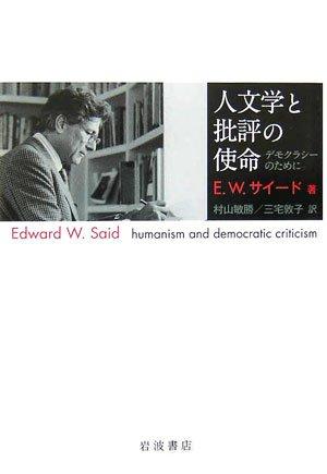 人文学と批評の使命―デモクラシーのためにの詳細を見る
