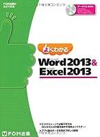 よくわかる Microsoft Word 2013 & Microsoft Excel 2013 (FOM出版のみどりの本)