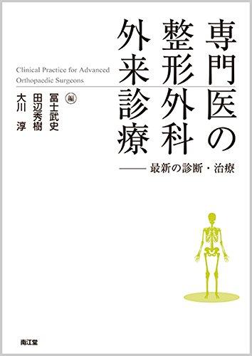専門医の整形外科外来診療: 最新の診断・治療
