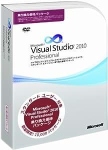 VS2010評価版のダウンロード