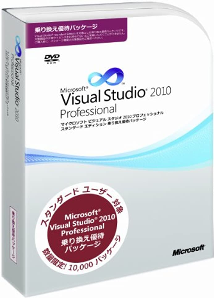 落ち着いた振幅テンポMicrosoft Visual Studio 2010 Professional 乗換優待パッケージ
