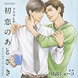 ルボー・サウンドコレクション ドラマCD 初恋のあとさき