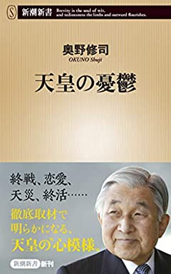 天皇の憂鬱 (新潮新書)