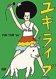 """ユキライブ YUKI TOUR """"joy"""" 2005年5月20日 日本武道館 [DVD]"""