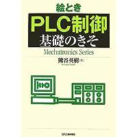絵とき「PLC制御」基礎のきそ (Mechatronics Series)