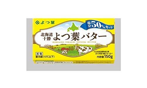 北海道十勝 よつ葉バター塩分50%カット 150g×6 冷蔵