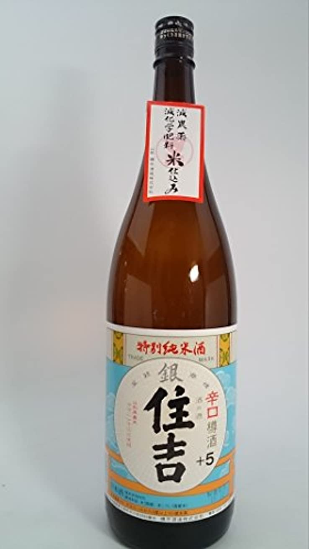 ダイヤル下向きコンクリート極上住吉 銀 特別純米酒 辛口 1800ml 1本