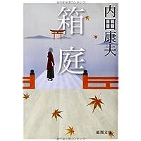 箱庭 (徳間文庫)