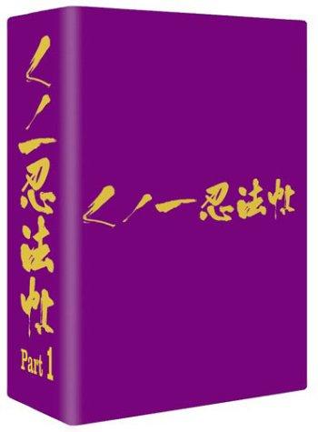 くノ一忍法帖 DVD-BOX PART 1