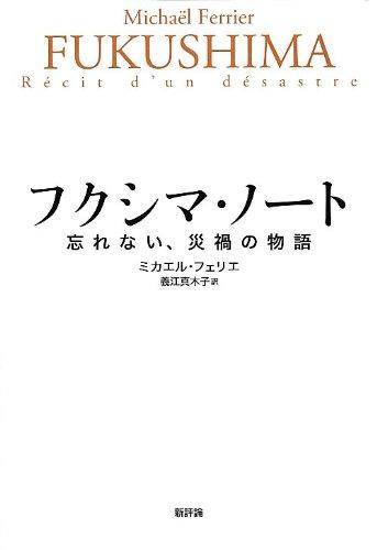 フクシマ・ノート: 忘れない、災禍の物語の詳細を見る