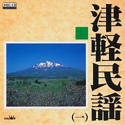 津軽民謡1 (MEG-CD)
