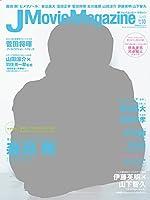 J Movie Magazine(ジェイムービーマガジン) Vol.10 (パーフェクト・メモワール)
