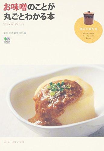 お味噌のことが丸ごとわかる本―Enjoy MISO Life (趣味の教科書)の詳細を見る