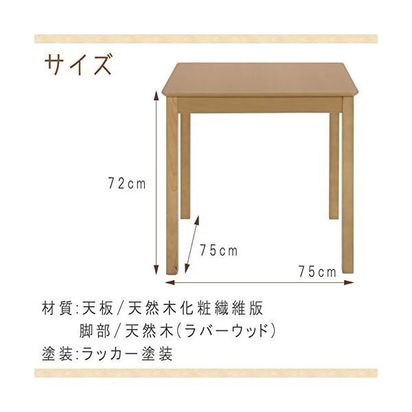 不二貿易 ダイニング テーブル モルト 93003の紹介画像6