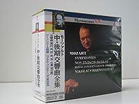 モーツァルト:中・後期交響曲全集