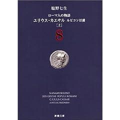 塩野 七生 著『ユリウス・カエサル ルビコン以前(上)ローマ人の物語8』のAmazonの商品頁を開く