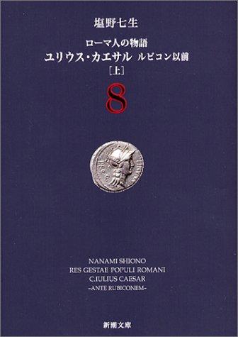 ローマ人の物語〈8〉ユリウス・カエサル ルビコン以前(上)