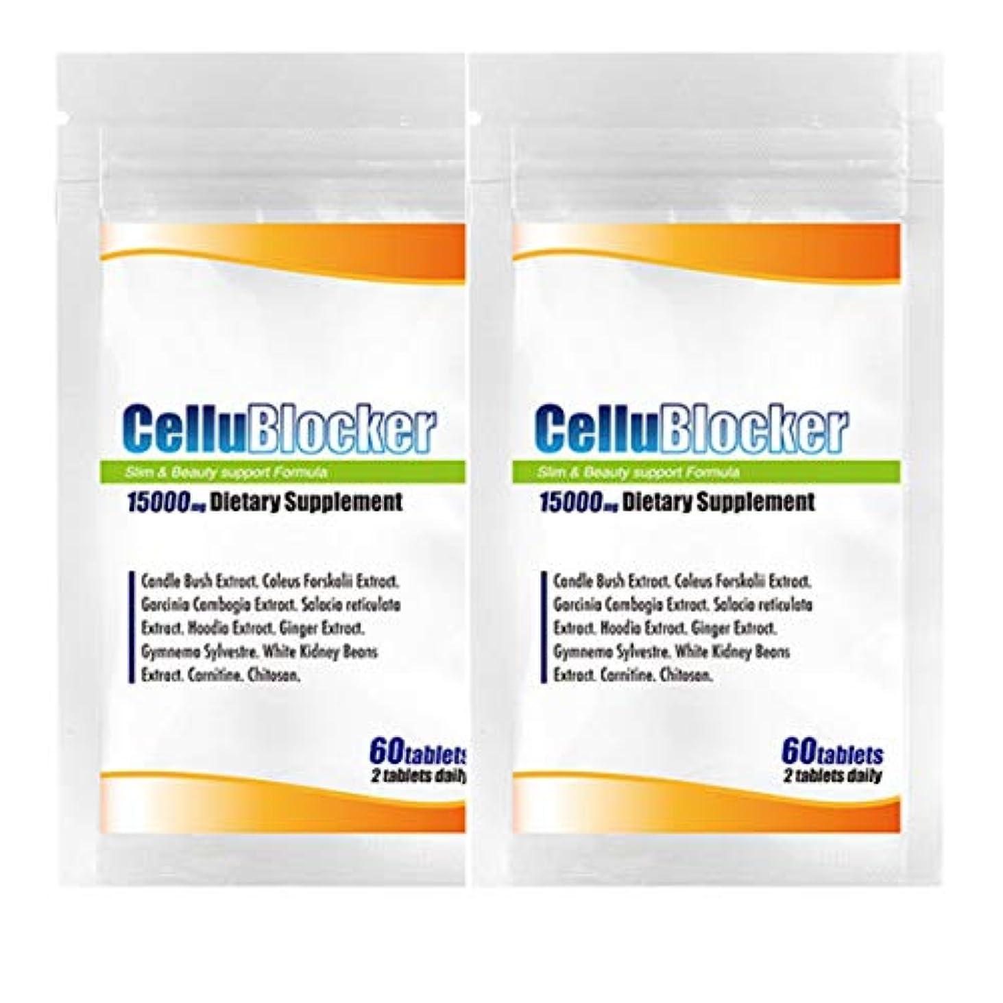 【お買い得2袋セット】大人気 Cellu Blocker(セルブロッカー)ダイエット成分凝縮配合!制限なしの短期ダイエット?コレウス フォルスコリ ガルシニア サラシア まさにダイエットの強い味方!