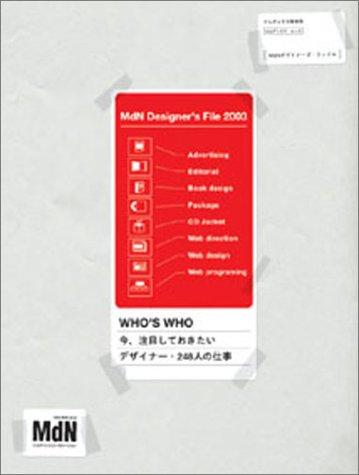 MdNデザイナーズ・ファイル (2003) (エムディエヌ・ムック—インプレスムック)