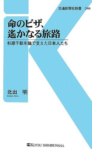 命のビザ、遥かなる旅路 - 杉原千畝を陰で支えた日本人たち (交通新聞社新書044)