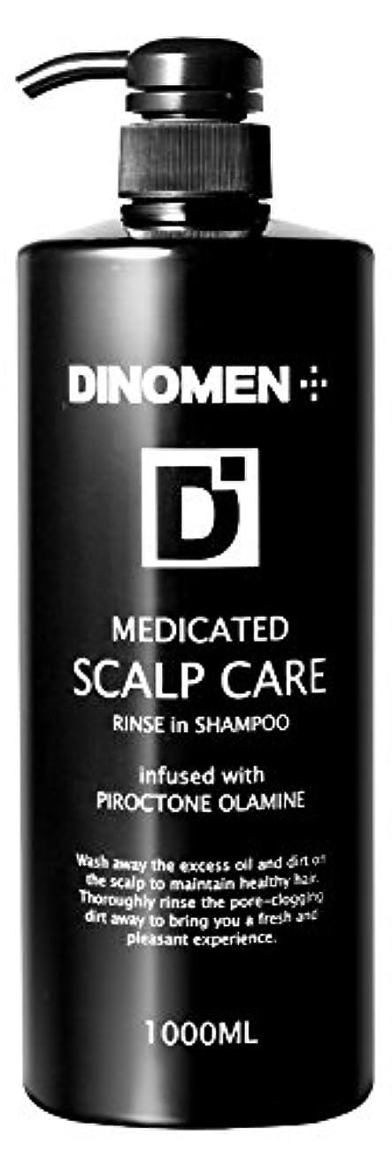 お手伝いさん立場式DiNOMEN 薬用スカルプケア リンスインシャンプー 1000ml (医薬部外品)