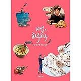 韓国書籍 ソ・ジソブのブログ7年の記録「ジソブ、日々」(2種1択) (ピンクエディション) [並行輸入品]