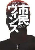 市民ヴィンス (ハヤカワ・ミステリ文庫)