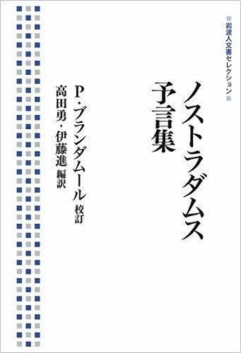 ノストラダムス 予言集 (岩波人文書セレクション)
