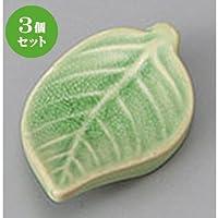3個セット 木の葉 グリーン箸置 [ 6 x 3.5 x 1cm ] 【 箸置き 】【 料亭 旅館 和食器 飲食店 業務用 器 】
