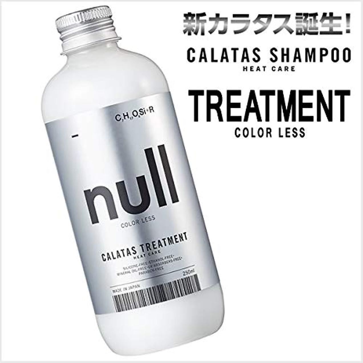 肌寒いパン担保CALATAS(カラタス) トリートメントヒートケア null(ヌル) 250ml
