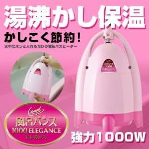 風呂バンス1000 エレガンス BR-785