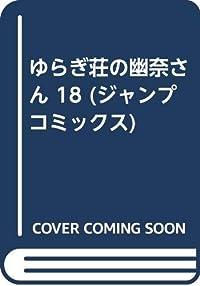 ゆらぎ荘の幽奈さん 18 (ジャンプコミックス)