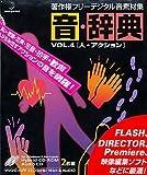 音・辞典 Vol.4 人・アクション