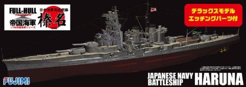 フジミ模型 1/700 帝国海軍シリーズSPOT No.03 日本海軍戦艦 榛名 フルハルモデル DX