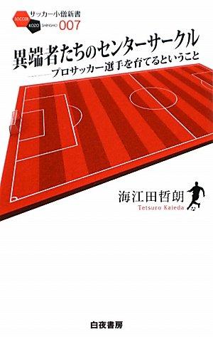 異端者たちのセンターサークル──プロサッカー選手を育てるということ (サッカー小僧新書)の詳細を見る
