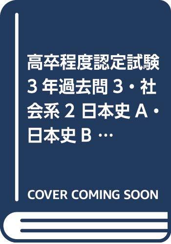 [画像:高卒程度認定試験 3年過去問3・社会系2 日本史A・日本史B・世界史A・世界史B 2020年度用]