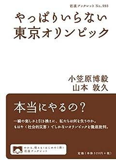 やっぱりいらない東京オリンピック (岩波ブックレット NO. 993)