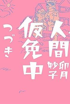 [卯月妙子]の人間仮免中つづき (ビッグコミックススペシャル)