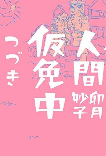 人間仮免中つづき (ビッグコミックススペシャル)