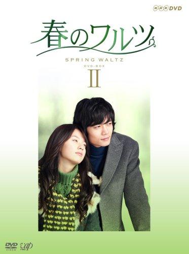 春のワルツ DVD-BOX II