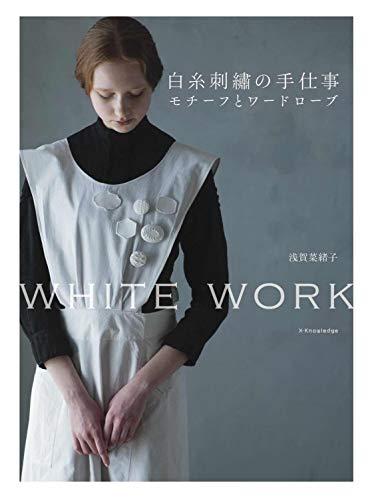 白糸刺繡の手仕事 モチーフとワードローブ