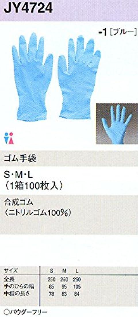 青喜劇ギャンブルセブンユニフォーム JY4724 ゴム手袋 男女兼用 ブルー 1箱100枚入り 合成ゴム ニトリルゴム100% S